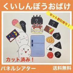 """Thumbnail of """"パネルシアター くいしんぼうおばけ カット済み!"""""""