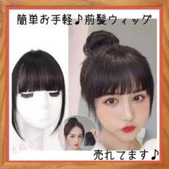 "Thumbnail of ""前髪 簡単 ウィッグ 触覚付き 小顔効果"""