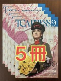 "Thumbnail of ""TCA PRESS 宝塚花組 柚香光 5冊 はいからさんが通る レスリーキー"""