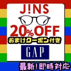 """Thumbnail of """"JINSジンズ20%オフ クーポン チケット 眼鏡割引券 ギャップ GAP付"""""""