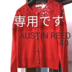 "Thumbnail of ""オースチンリード AUSTIN REED レースカーディガン"""