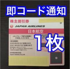 "Thumbnail of ""JAL 日本航空 株主優待券 【2枚】コード通知のみ"""