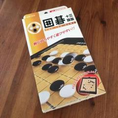 """Thumbnail of """"ポータブル 囲碁 十三路盤(スタンダード)"""""""