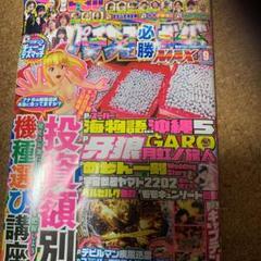 "Thumbnail of ""ぱちんこ"""