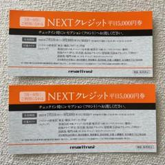 "Thumbnail of ""エクシブNEXTクレジット 5000円券2枚セット"""