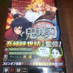 """Thumbnail of """"鬼滅の刃 外伝"""""""