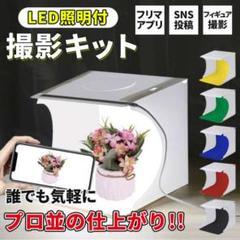 """Thumbnail of """"撮影ボックス 撮影キット USB LED 撮影ブース 背景 ライト付 折りたたみ"""""""