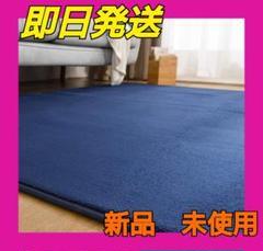 """Thumbnail of """"ラグ カーペット  ラグマット   絨毯 1.5畳 135*185cm ネイビー"""""""