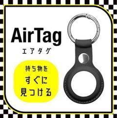 """Thumbnail of """"Airtag エアタグ ケース カバー レザー キーリング 黒 ブラック 人気"""""""