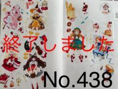 """Thumbnail of """"マスキングテープ切り売りNo.438"""""""