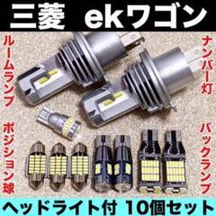 "Thumbnail of ""三菱 ekワゴン◎H4ヘッドライト T10 LED ルームランプ 10個セット"""