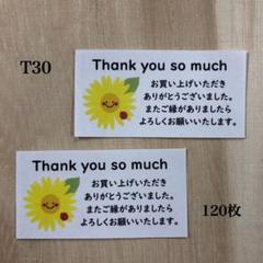 """Thumbnail of """"サンキューシール*T30 ひまわりニコちゃん 120枚"""""""