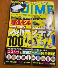 "Thumbnail of ""DIME 2021年7月号"""
