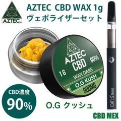 "Thumbnail of ""アステカ  CBD WAX O.G.クッシュ ヴェポライザーセット"""