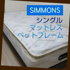 """Thumbnail of """"シモンズ シングル マットレスとベットフレーム(ヘッドボードなし)"""""""
