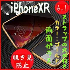 "Thumbnail of ""iPhoneXR ケース 覗見防止 両面ガラス 対応 360°金"""