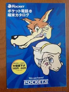"""Thumbnail of """"DDI POCKET 1997年 端末カタログ パンフレット"""""""