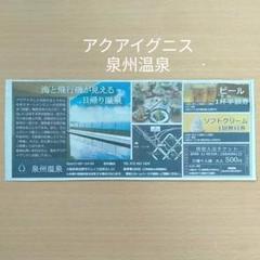 """Thumbnail of """"アクアイグニス 泉州温泉 特別入浴チケット"""""""