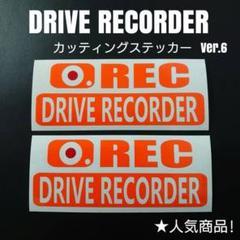 "Thumbnail of ""人気商品‼️『DRIVE RECORDER』カッティングステッカーVer.6"""