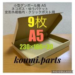 """Thumbnail of """"小型ダンボール箱 A5 ネコポス・ゆうパケット・定形外規格内・クリックポスト用"""""""