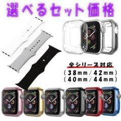 "Thumbnail of ""□Apple Watch ケース カバー バンド セット可"""