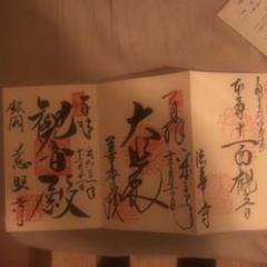 """Thumbnail of """"御朱印手帳"""""""