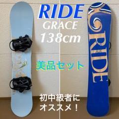 "Thumbnail of ""初中級者に最適! 美品セット! RIDE GRACE 138cm クールデザイン"""