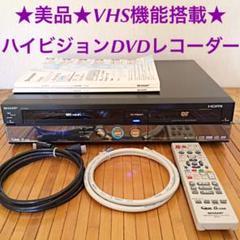 """Thumbnail of """"極希少 6方向ダビング可能 VHS機能搭載SHARPハイビジョンDVDレコーダー"""""""