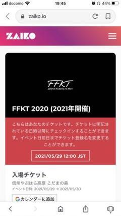 """Thumbnail of """"ffkt2021 5/29-30入場、テントチケット"""""""