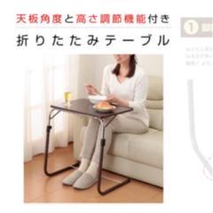 """Thumbnail of """"角度調整付き 折りたたみ式 テーブル 補強バー付 サイドテーブル"""""""