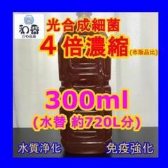 "Thumbnail of ""★免疫強化水質浄化★4倍濃縮 光合成細菌(PSB)300ml クロレラと共AE"""