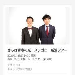 """Thumbnail of """"【お笑い】さらばの青春の光 チケット"""""""