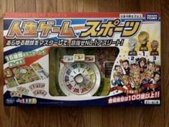 """Thumbnail of """"人生ゲームスポーツ"""""""