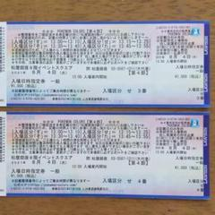 "Thumbnail of ""POKEMON COLORS 前売チケット 2枚"""