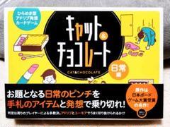 "Thumbnail of ""キャット&チョコレート日常編カードゲーム"""