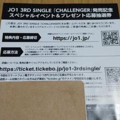 "Thumbnail of ""JO1 『CHALLENGER』シリアルナンバー 1枚"""