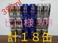 "Thumbnail of ""【18缶】ビールセット 350ml"""