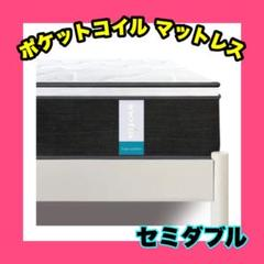 "Thumbnail of ""❤️大特価❤️ポケットコイル マットレス 極厚24cm 高反発マットレス 高密度"""