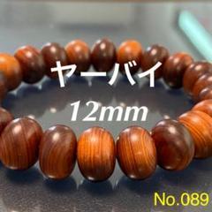 "Thumbnail of ""◆崖柏(ヤーバイ)◆ 高品質天然木ブレスレッド 数珠 念珠 12mm"""
