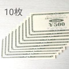 "Thumbnail of ""商品引換券 500円 10枚セット(5000円分) ゴルフショップ 商品券"""