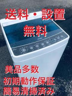 """Thumbnail of """"♦️EJ393番Haier全自動電気洗濯機 【2016年製】"""""""