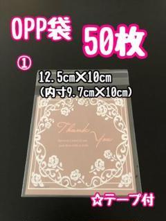 """Thumbnail of """"OPP袋 テープ付     ①"""""""