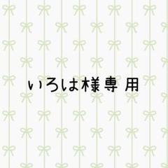 """Thumbnail of """"いろは様専用"""""""