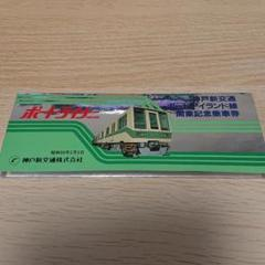 神戸新交通ポートアイランド線開業記念乗車券