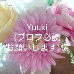 "Thumbnail of ""Yuuki(プロフ必読お願いします)様ご専用"""