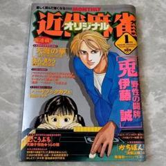 "Thumbnail of ""近代麻雀オリジナル 2000年1号 宮村優子 新連載「天涯の華」"""