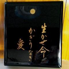 "Thumbnail of ""【週末値下げ】漆器 箱 菊紋"""