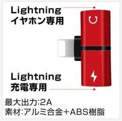 """Thumbnail of """"iPhone イヤホン 変換アダプタ 2in1 ライトニング レッドKo"""""""