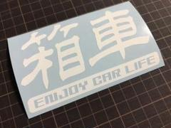 """Thumbnail of """"漢字2文字カッティングステッカー 文字変更可 カラー変更可 箱車 極音 生足"""""""