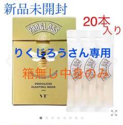 """Thumbnail of """"新品未使用 VTコスメティック プログロス スリーピングマスク 20本"""""""